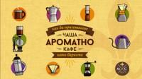 Как да приготвите чаша ароматно кафе като бариста