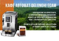 Кафе автомат Delonghi ECAM
