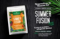 Summer Fusion 2018 | Летен микро-бленд