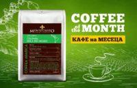 Кафе на месец Юли – Колумбия Хуила Рио Негро