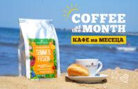 Кафе на месец Август – Summer Fusion 2018 | Летен микро-бленд