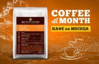 Кафе на месец Септември – Танзания Мбея Ийела